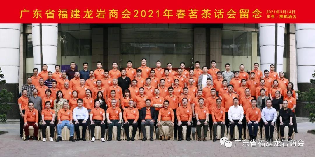 广东龙岩商会在东莞沙田召开2021年春茗茶话会